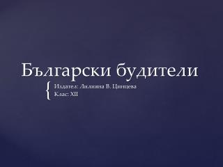 Български будители