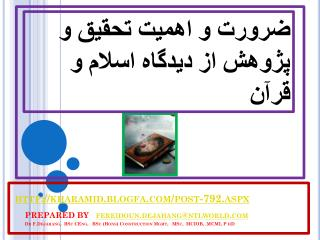 ضرورت و اهميت تحقيق و پژوهش از ديدگاه اسلام و  قرآن