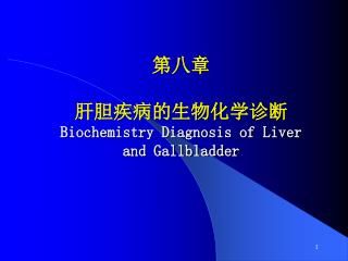 第八章 肝胆疾病的生物化学诊断 Biochemistry Diagnosis of Liver  and Gallbladder