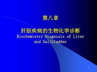 第八章 肝胆疾病的生物化学诊断 Biochemistry Diagnosis of Liver  and Gallbladder