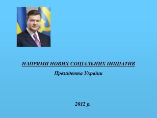 НАПРЯМИ НОВИХ СОЦІАЛЬНИХ ІНІЦІАТИВ Президента  України