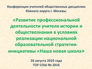 Конференция учителей общественных дисциплин Южного округа г. Москвы.