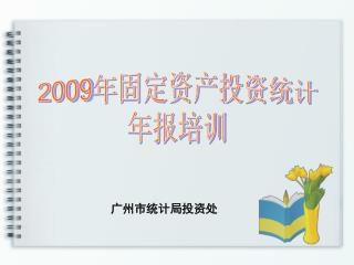 广州市统计局投资处