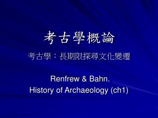 :   Renfrew  Bahn.  History of Archaeology ch1