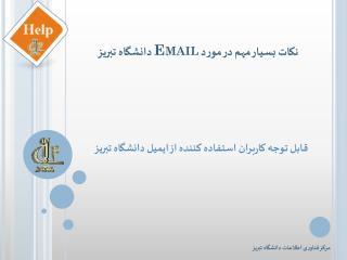 نکات بسیار مهم در مورد  Email  دانشگاه تبریز