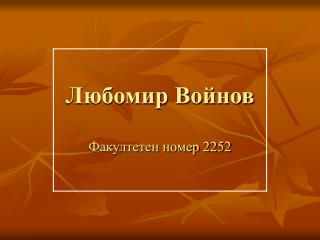 Любомир Войнов