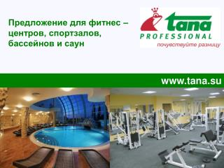 Предложение для фитнес – центров, спортзалов, бассейнов и саун