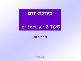 Golan H. 2009