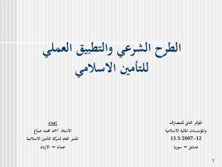 الطرح الشرعي والتطبيق العملي  للتأمين الاسلامي