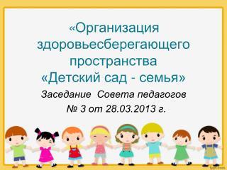 « Организация здоровьесберегающего пространства  «Детский сад - семья»