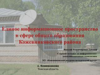с. Кожевниково Томская область