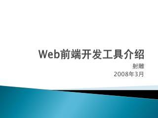 Web 前端开发工具介绍