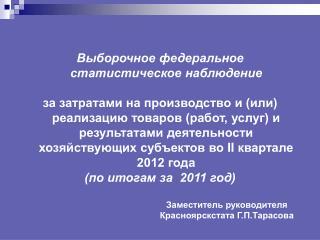 Заместитель руководителя Красноярскстата Г.П.Тарасова