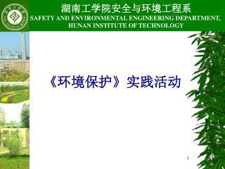 《 环境保护 》 实践活动