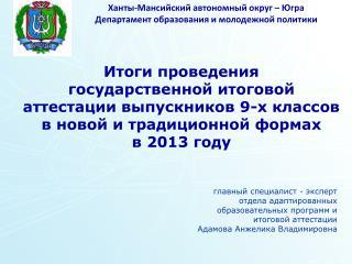 Ханты-Мансийский автономный округ – Югра Департамент образования и молодежной политики