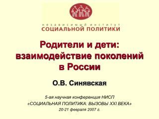 Родители и дети: взаимодействие поколений  в России