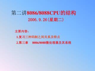 第二讲 8086/8088CPU 的结构 2006.9.26( 星期二 )