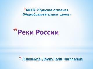 Выполнила:  Демко  Елена Николаевна