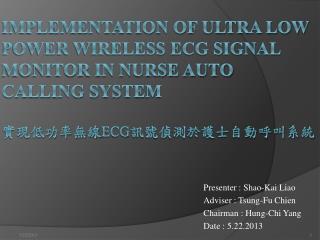 Presenter : Shao-Kai Liao Adviser : Tsung-Fu Chien Chairman :  Hung-Chi Yang Date : 5.22.2013