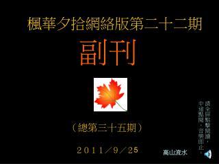 楓華夕拾網絡版第二十二期 (總第三十五期)                         2011/9/2 5