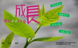 胶州市常州路小学四年级建芹班期刊  2013 年第 6 期 总第 123 期