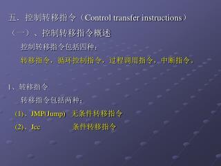 五.控制转移指令( Control transfer instructions ) (一)、控制转移指令概述        控制转移指令包括四种: