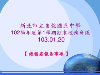 新北市立自強國民中學 102 學年度第 1 學期期末校務會議 103.01.20