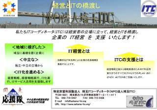 NPO 法人埼玉 ITC
