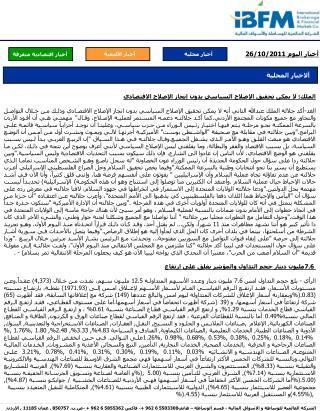 أخبار اليوم  26/10/2011