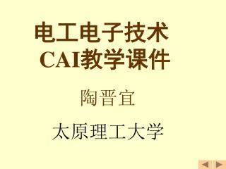电工电子技术 CAI 教学课件