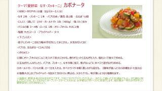 テーマ「夏野菜 なす・ズッキーニ」  カポナータ