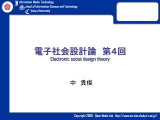電子社会設計論 第4回 Electronic social design theory