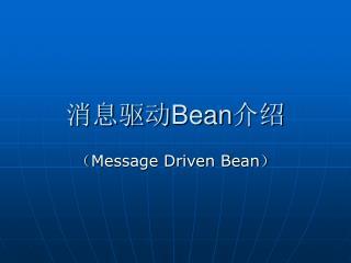消息驱动 Bean 介绍