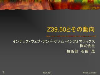 Z39.50 とその動向