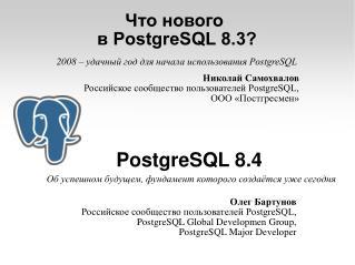 Что нового  в PostgreSQL 8.3?