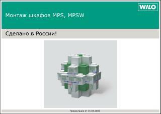 Монтаж шкафов  MPS, MPSW