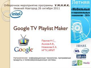 Google TV Playlist Maker