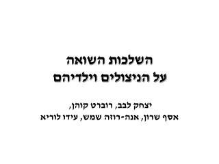 השלכות השואה  על הניצולים וילדיהם