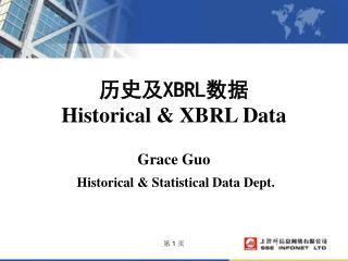 历史及 XBRL 数据 Historical & XBRL Data