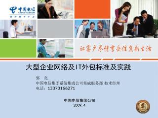 大型企业网络及 IT 外包标准及实践