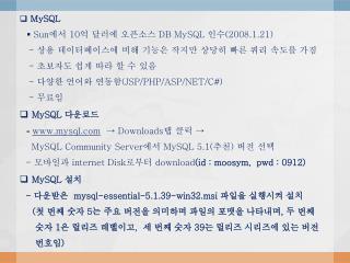 MySQL Sun 에서  10 억 달러에  오픈소스 DB  MySQL 인수 (2008.1.21)    -  상용 데이터베이스에 비해 기능은 작지만 상당히 빠른 쿼리 속도를 가짐