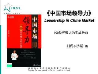 《 中国市场领导力 》 Leadership in China Market