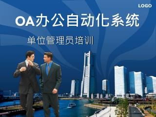 OA 办公自动化系统