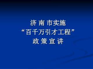 """济 南 市实施 """" 百千万引才工程 """" 政 策 宣 讲"""