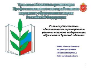 300600, г.Тула, пр.Ленина, 46 Тел.\факс: (4872) 364369 E-mail: tulaobkom@mail.ru