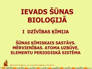 IEVADS ŠŪNAS BIOLOĢIJĀ