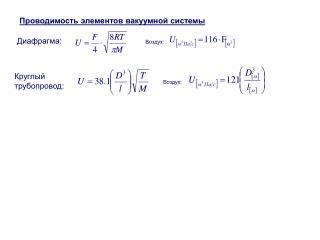 Проводимость элементов вакуумной системы
