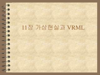 11 장 가상현실과  VRML