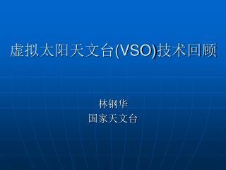 虚拟太阳天文台 (VSO) 技术回顾
