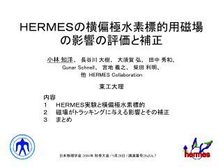 HERMESの横偏極水素標的用磁場の影響の評価と補正